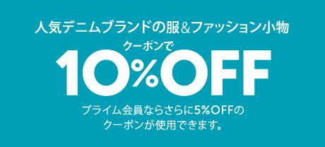 �y�N�[�|����10%OFF�z�l�C�u�����h�̕����t�@�b�V��������