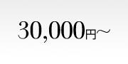 30000円以上