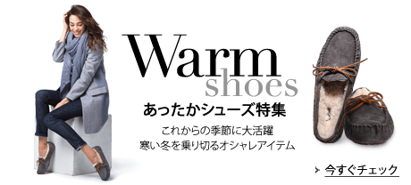 warmshoes