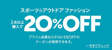 2�_�ȏ� �w���20%OFF