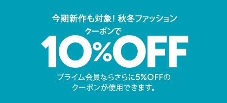 �H�~������10%OFF