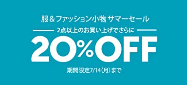 2014 Summer 20% Off Campaign - Amazon.co.jpアソシエイト