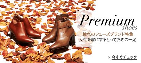 premiumshoes