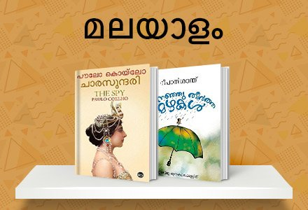 Malayalam Books