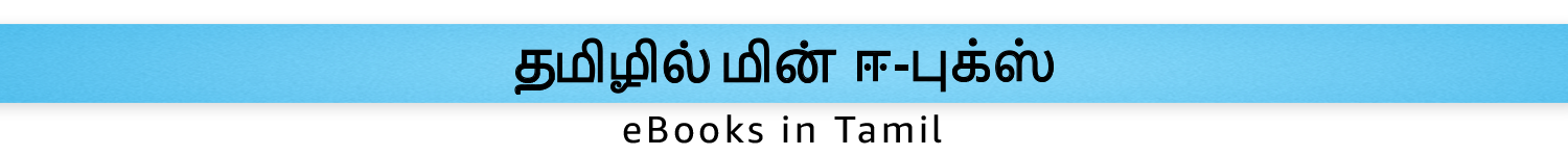 best tamil books to read before you die