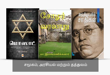 Tamil ebooks buy tamil ebooks online at best prices in india amazon society and politics fandeluxe Gallery