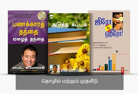 Tamil ebooks buy tamil ebooks online at best prices in india amazon business and investing bestsellers new ebooks fandeluxe Gallery