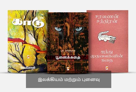 Tamil ebooks buy tamil ebooks online at best prices in india amazon literature and fiction fandeluxe Gallery