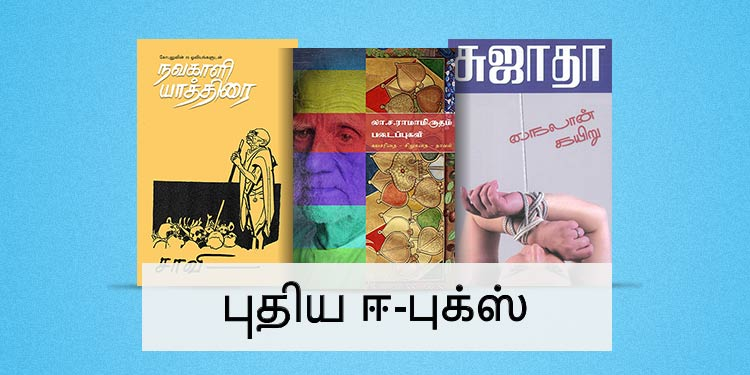 E-brochure meaning in tamil