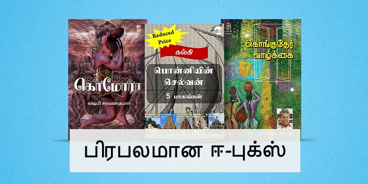 Tamil ebooks buy tamil ebooks online at best prices in india amazon bestsellers new ebooks fandeluxe Gallery