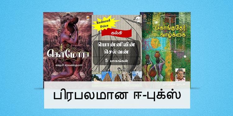 Tamil Business Books Pdf