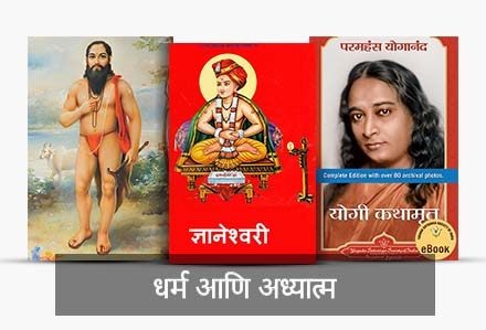 Marathi ebooks buy marathi ebooks online at best prices in india religion bestsellers new ebooks fandeluxe Gallery