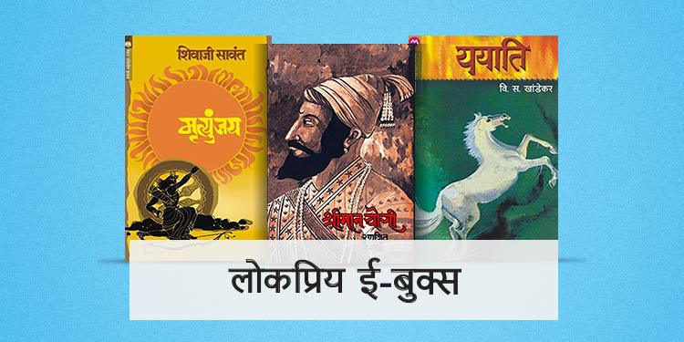 Marathi Ebook Library