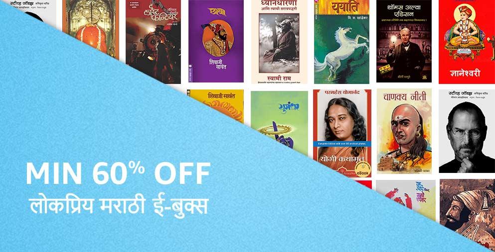 Hindi eBooks 60% Off