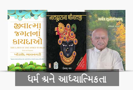 Gujarati ebooks buy gujarati ebooks online at best prices in india business and investing bestsellers new ebooks fandeluxe Choice Image