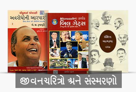 Gujarati ebooks buy gujarati ebooks online at best prices in india autobiographies and memories fandeluxe Choice Image
