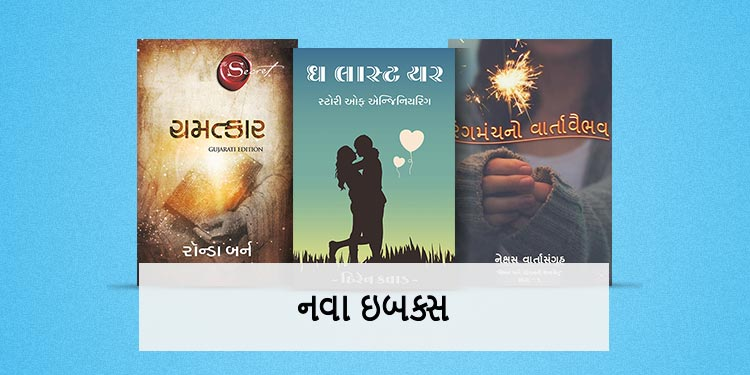In meluha ebook free gujarati download