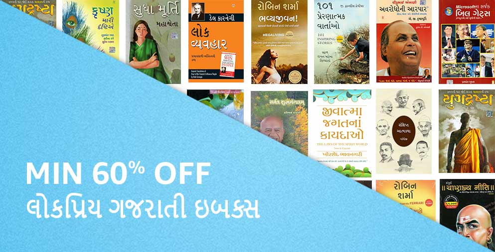 Gujarati eBooks 60% Off