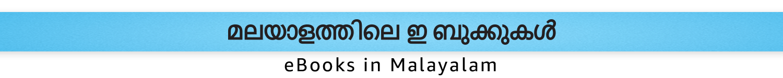 App malayalam ebook download
