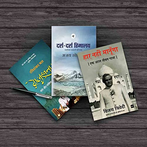 Hindi books Store: Buy Hindi books Online at Best Prices in India