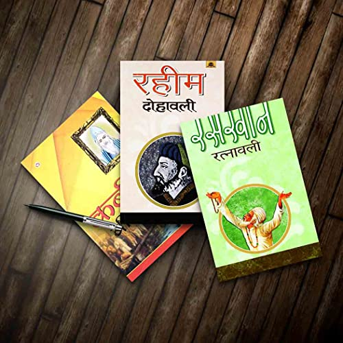 Hindi books store buy hindi books online at best prices in india poetry from the masters fandeluxe