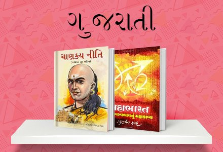 Gujarati Books