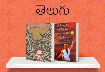 Books in Indian Languages: Buy Indian Languages Books Online