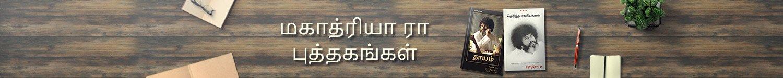 Mahatria Ra books in tamil