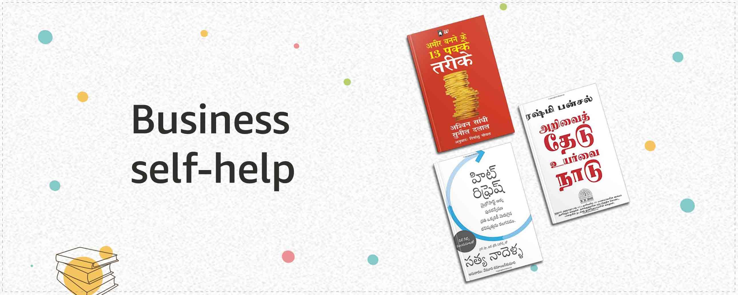 Business Self-help