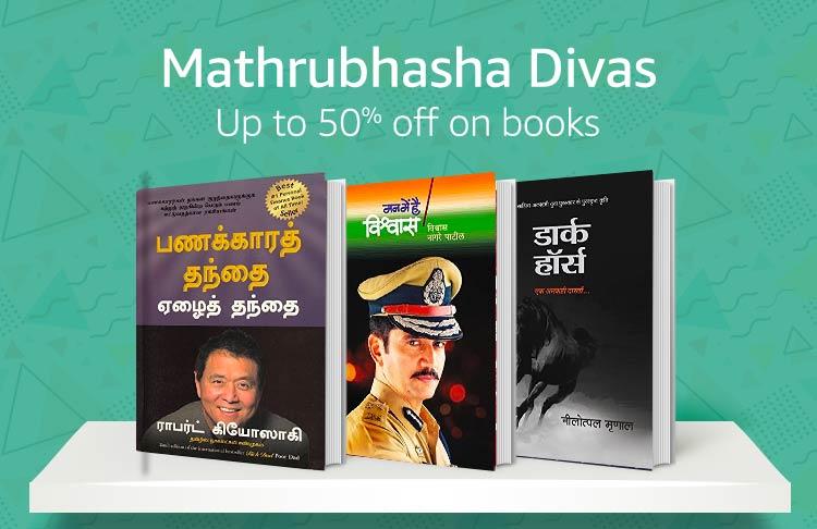 Mathrubhasha Divas: Up to 50% off on books