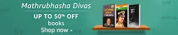 Mathrubhasha Divas - Up to 50% off on books