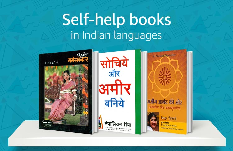 Self - help in indian langauges