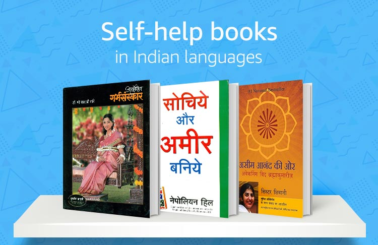 Self-help books in Indian languages