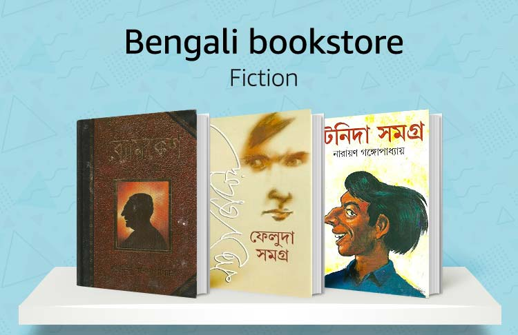 Bengali Fiction