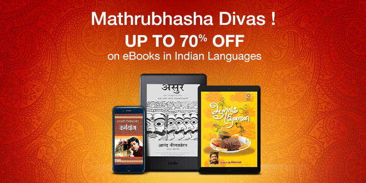 Kindle ebooks buy kindle ebooks online at best prices in india kdd fandeluxe Image collections