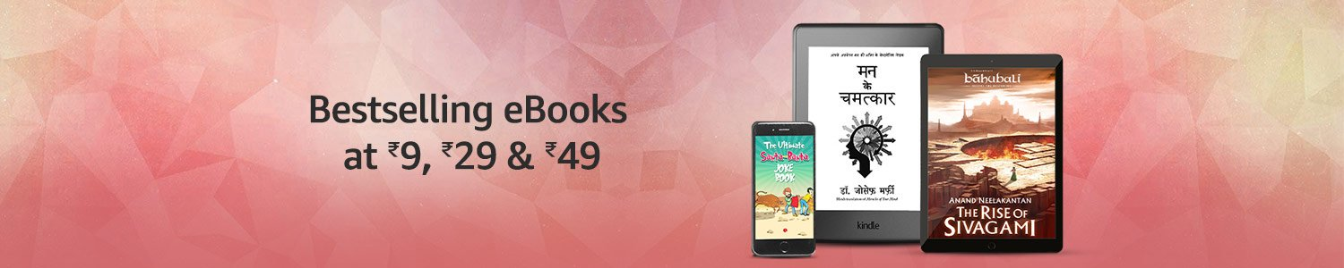 Best Selling eBooks at Rs 9 only | Free Stuff, Contests, Deals