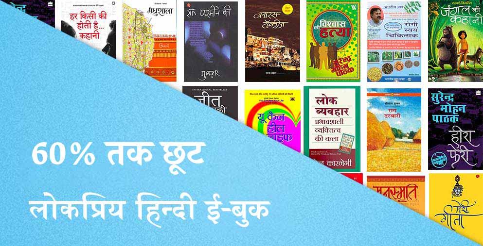 Hindi eBooks 60% Off
