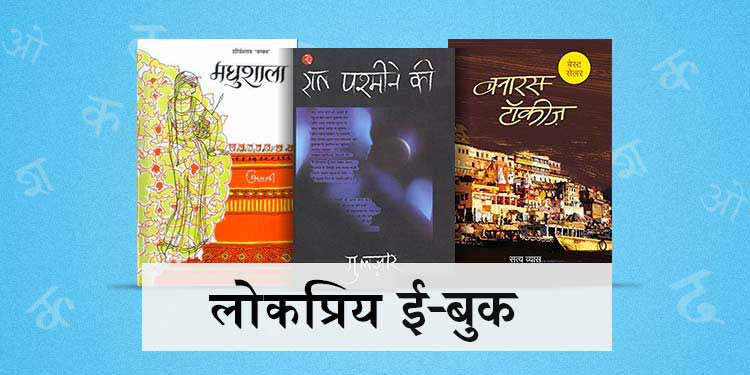 Hindi eBooks: Buy Hindi eBooks Online at Best Prices in