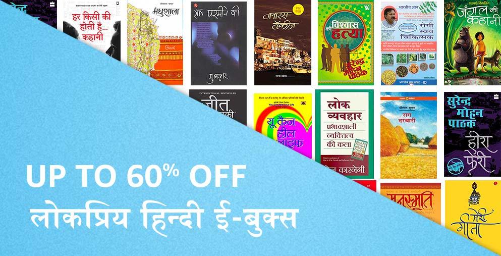 EBOOKS INDIAN WRITERS IN HINDI PDF