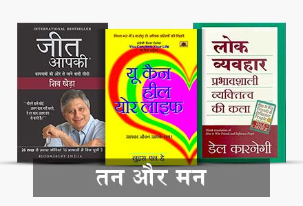 Online Hindi Ebook