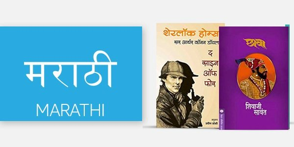 Kindle ebooks buy kindle ebooks online at best prices in india marathi fandeluxe Choice Image
