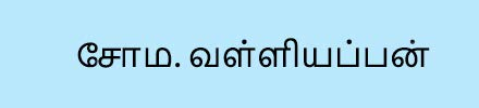 Soma veliyappan