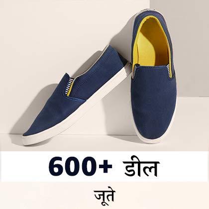 Shoes Deals
