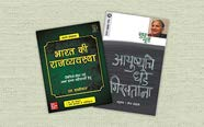 Books in Indian languages