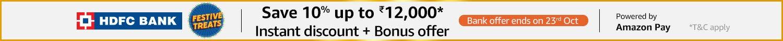 HDFC bank offer