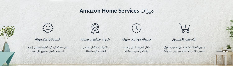 ميزات خدمات Amazon المنزلية