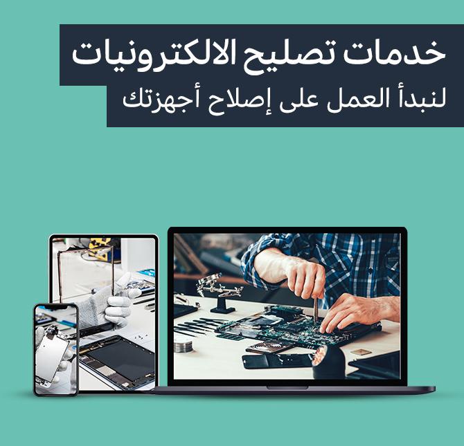 خدمات تصليح الالكترونيات