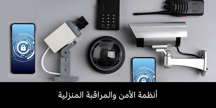 أنظمة الأمن والمراقبة المنزلية