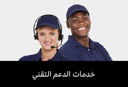 خدمات الدعم التقني