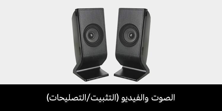 الصوت والفيديو (التثبيت/التصليحات)